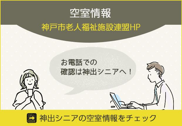 神出シニアの空室情報をチェック(神戸市老人福祉施設連盟ホームページへ