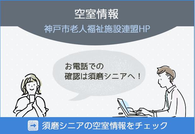 須磨シニアの空室情報をチェック(神戸市老人福祉施設連盟ホームページへ