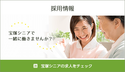 宝塚シニアの採用情報