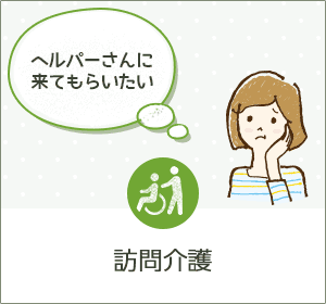宝塚シニアの訪問介護