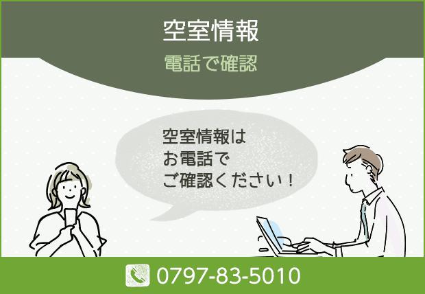 宝塚シニアの空室情報はお電話でご確認ください