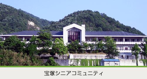 宝塚シニアコミュニティ