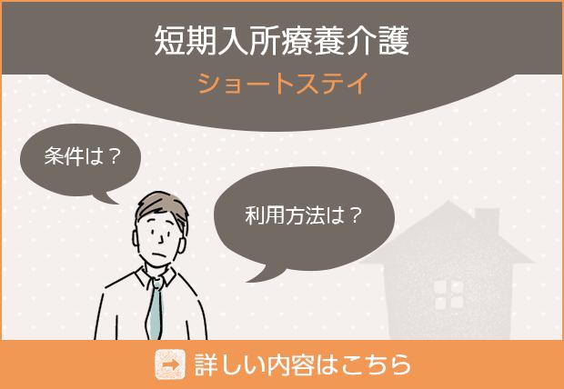 短期入所生活介護(ショートステイ)の詳細