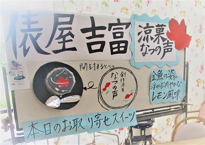 俵屋吉富 創作涼菓/なつの声