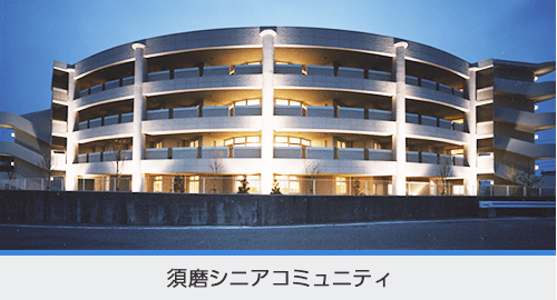 須磨シニアコミュニティ
