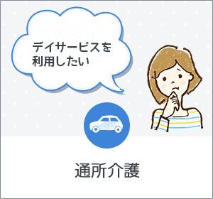 須磨シニアのデイサービス
