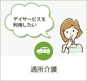 宝塚シニアのデイサービス